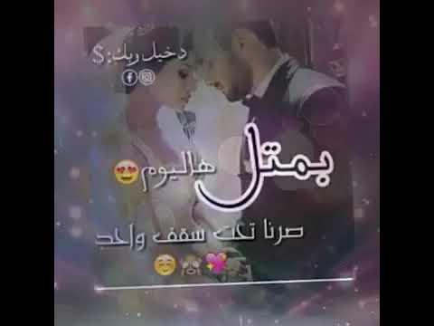 كلمات عيد زواج سعيد حبيبي 2020 8