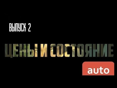 Реальные объявления о продаже Авто. Цены. Киев. Авторынок на 08.01.2020. #хочукупитьмашину