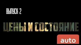 Фото Реальные объявления о продаже Авто. Цены. Киев. Авторынок на 08.01.2020. хочукупитьмашину