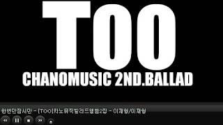 TOO - 차노뮤직 발라드앨범 2집 25곡