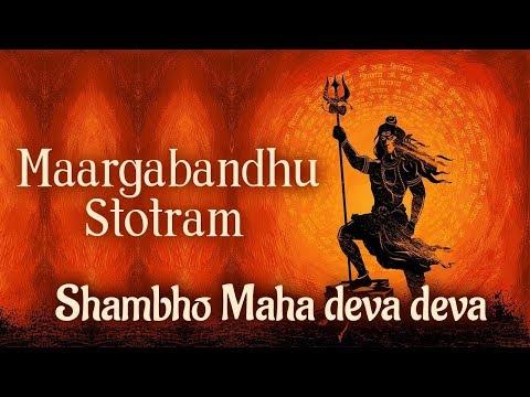 Margabandhu Stotram with Lyrics | T S...