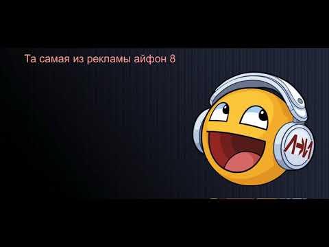 Скачать музыка из рекламы айфон 8
