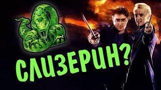 Что Если Бы Гарри Поттер Учился На Слизерине