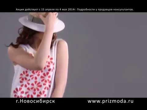PRIZ - модная одежда. Весна-лето 2014. Акция