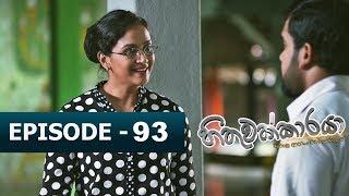 Hithuwakkaraya | Episode 93 | 07th February 2018 Thumbnail