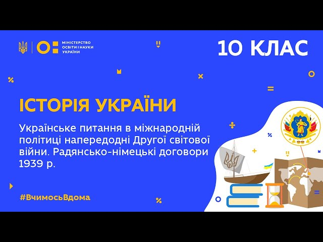 10 клас.Історія України.Українське питання в між. політиці перед 2-ю світовоїю війною (Тиж.5:ПН)