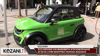 Μικρή πίστα στην Κεντρική Πλατεία Κοζάνης