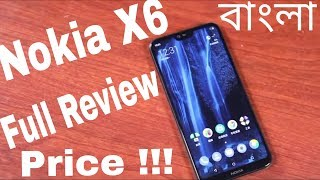 Nokia X6 Full Review in Bangla - Price,Launch Date in Bangla
