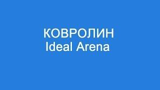 Ковролин Ideal Arena: обзор коллекций