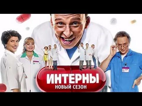 Интерны финальный 14 сезон 1, 2, 3, 4, 5, 6, 7, 8, 9 серия прос