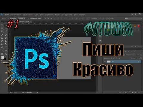 Уроки фотошопа  №1  Как сделать симпатичную надпись в фотошопе