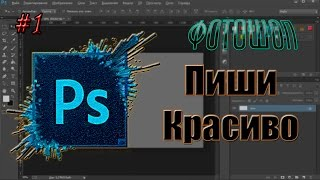 Уроки фотошопа  №1  Как сделать симпатичную надпись в фотошопе(Данное видео рассказывает как сделать симпатичную надпись в Adobe Photoshop., 2015-09-17T20:14:33.000Z)