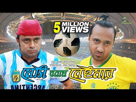 Messi Vs Neymar ।  New Bangla Natok 2018