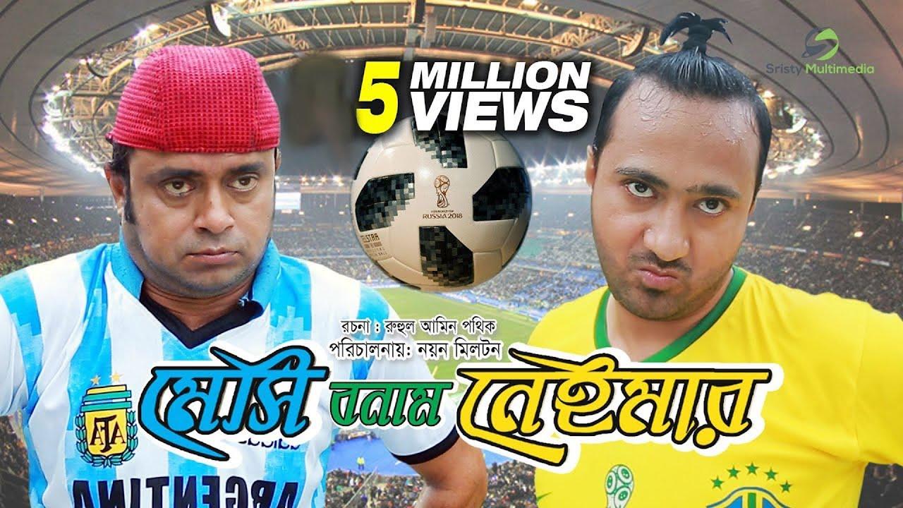 Messi Vs Neymar ।  New Bangla Natok 2018 । Nayan Babu