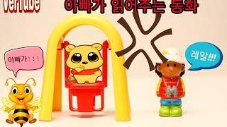 Baixar 『아빠가 읽어주는 동화』ノ자꾸자꾸 화가나?!!!ノVerTube