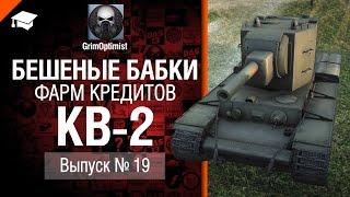 Бешеные бабки №19: фарм на КВ-2 - от GrimOptimist [World of Tanks]