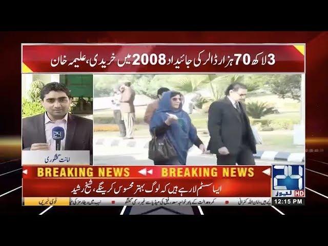 Aleema Khan Records Statement In Supreme Court | 24 News HD