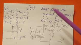 403 Алгебра 9 класс. График Уравнения
