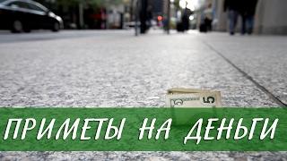видео приметы на деньги