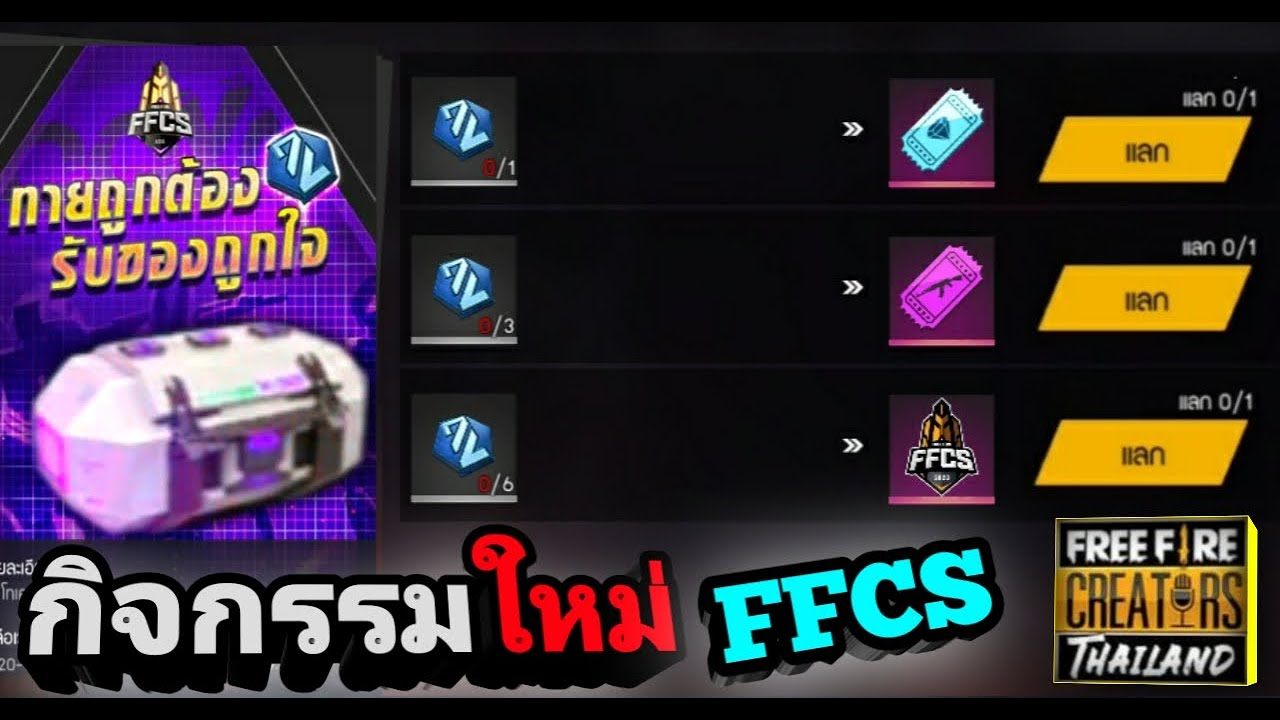 FreeFire:ฟีฟาย กิจกรรมใหม่ ทายถูต้องรับของถูกใจ 🎉🎉 [FFCTH]