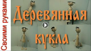 как сделать деревянную куклу своими руками