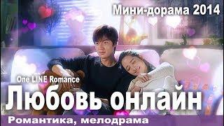 Любовь в сети, серии 1-3, Китай, Южная Корея, Романтика, Русская озвучка