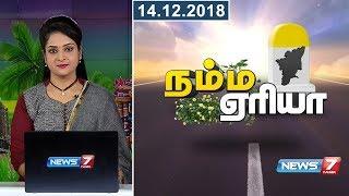 Namma Area Evening Express News  14.12.18   News7 Tamil