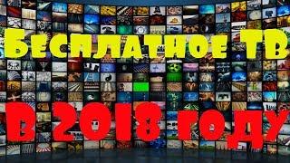 Бесплатное ТВ в 2018 году!!!Установка Forkplayer на Samsung в 2018 году!!!БЕСПЛАТНОЕ IPTV 2018