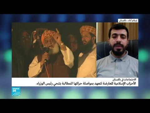 ما موقع الأحزاب الإسلامية في الخارطة السياسة الباكستانية؟  - 13:55-2019 / 11 / 6