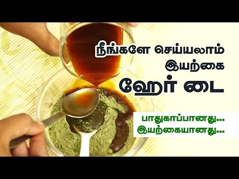 ​How to make natural hair dye at home  - Tamil Beauty Tips