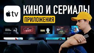 Apple TV 4K – Все еще актуальна? Обзор приложений для просмотра кино и сериалов