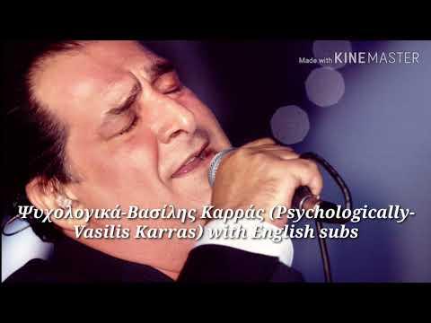 Ψυχολογικά- Βασίλης Καρράς (Psychologically- Vasilis Karras) With English Lyrics!