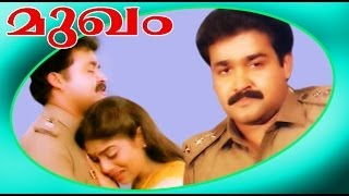 Mukham - Superhit Action Thriller Movie - Mohanlal.