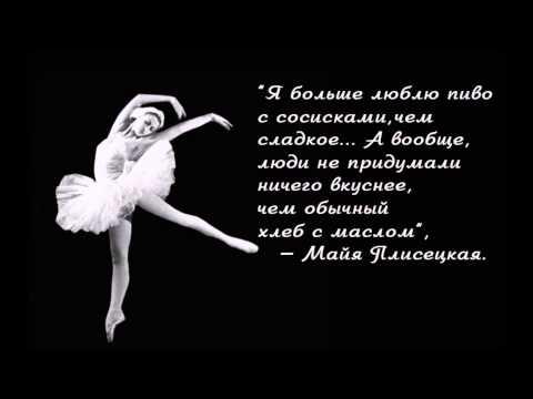 10 «золотых» правил великой балерины Майи Плисецкой