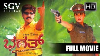 Bhagath - ಭಗತ್ | Kannada Full Movie | Thriller Manju Action Film | Latest Kannada Movies
