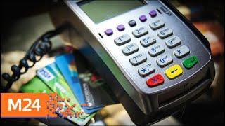Фото Как воруют деньги с банковских карт   Москва 24