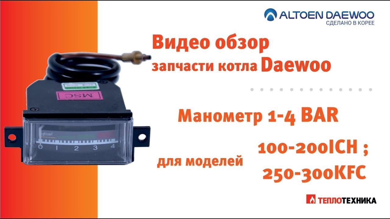 инструкция daewoo gasboiler dgb 130 msc