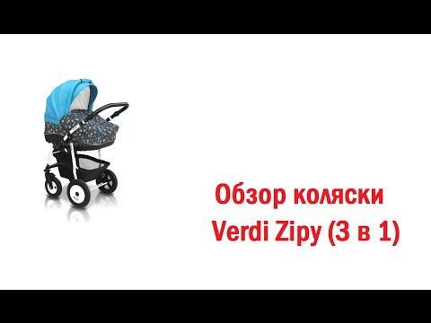 Обзор коляски Verdi Zipy (3 в 1) Верди Зиппи