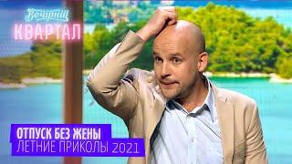 Отпуск без жены Гуляй бухай ешь пей отдыхай ЛЕТНИЕ ПРИКОЛЫ 2021