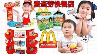 麥當勞快餐店游戏 廚房玩具和TY可爱娃娃 過家家遊戲 角色扮演 好好玩喔!一起玩具開箱吧~ thumbnail