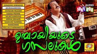 ഉമ്പായിയുടെ ഗസലുകൾ | Malayalam Gazals & Geeths  by Umbayee | Umbayee Super hit gazals