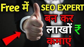 Free me SEO EXPERT ban kar lakho ₹ kamaye