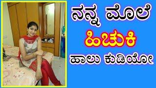 ನನ್ನ ಹಾಲು ಕುಡಿಯೋ | Nanna Halu Kudiyo | Kannada Tips