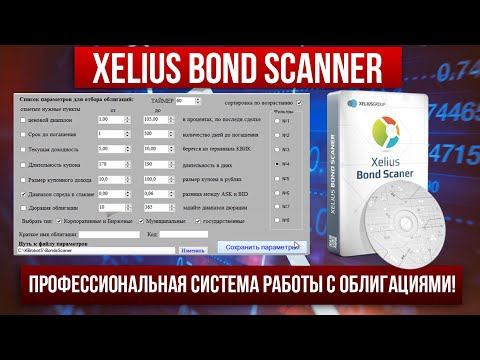 Видео: Максимум удобства при работе с облигациями - Xelius Bond Scanner