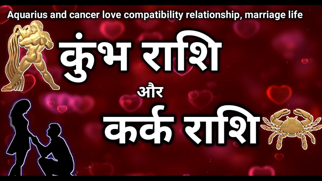 कुम्भ राशि-कर्क राशि सम्बन्ध ,Aquarius And Cancer