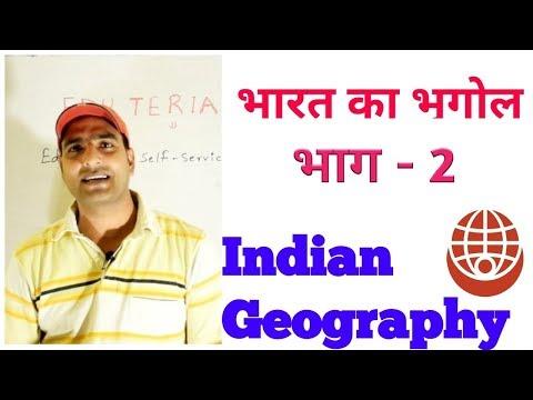 भारत का परिचय भाग- 2