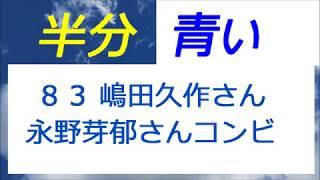 鈴愛(永野芽郁)は田辺(嶋田久作)が店長をしている100円ショップ...
