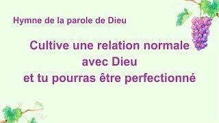 Chant chrétien 2020 « Cultive une relation normale avec Dieu et tu pourras être perfectionné »
