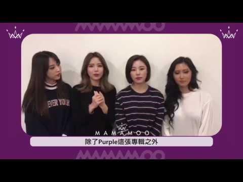 MAMAMOO發行「Purple Asia Edition」向台灣歌迷問候!