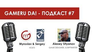 Gameru da! #7 / Алексей Сытянов про целостный геймдизайн и психологические приёмы в играх